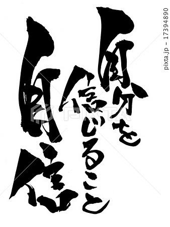 自分を信じること 自信文字のイラスト素材 17394890 Pixta