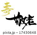 筆文字 壽敬老.n 17430648
