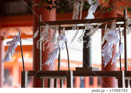 厳島神社 大麻(おおぬさ) 17466793