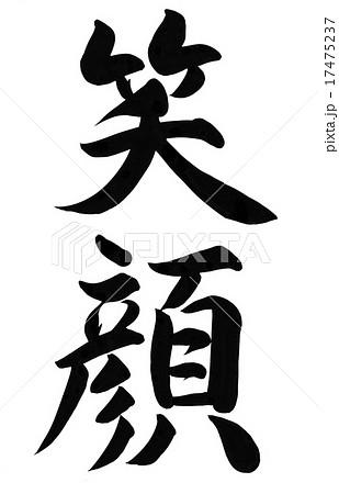 笑顔 筆文字のイラスト素材