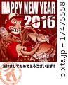 2016年賀状_お猿のBASSER-賀詞無し 17475558