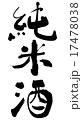 純米酒 筆文字 文字のイラスト 17478038