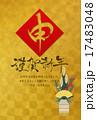 申 門松 はがきテンプレートのイラスト 17483048