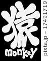 猿 手書き 17491719