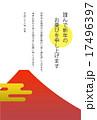 平成28年(2016) 年賀状 17496397