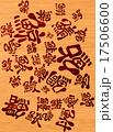魚へんの漢字 17506600