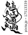 魑魅魍魎 ベクター 文字素材のイラスト 17513339