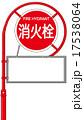 消火栓標識 17538064