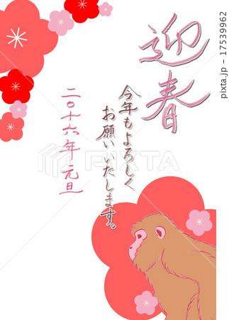 年賀状 迎春 縦 猿(絵) 17539962