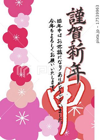 年賀状 謹賀新年 縦 申(文字) 17539963
