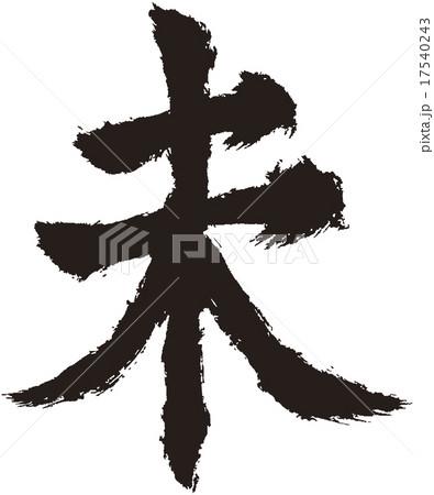 筆文字-未のイラスト素材 [17540243] - PIXTA