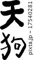 筆文字 天狗 17540281