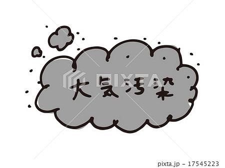 大気汚染のイラスト素材 17545223 Pixta