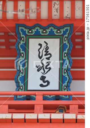 清水寺の「額」(清水寺・仁王門/京都市東山区清水) 17561301