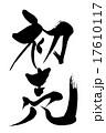 ベクター 文字素材 初売のイラスト 17610117
