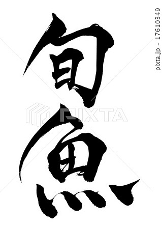 筆文字 旬魚 17610349