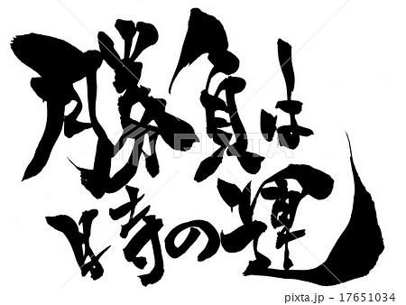 勝負は時の運・・・文字のイラスト素材 [17651034] - PIXTA