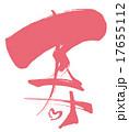 筆文字 寿(ピンク ハート).n 17655112