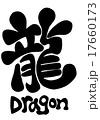 龍 漢字 17660173