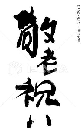 筆文字 敬老祝い.n 17670631