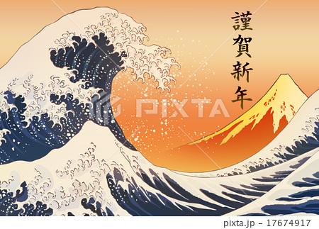 葛飾北斎 浪 富士山 年賀状イメージのイラスト素材 17674917 Pixta