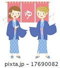 浴衣姿 温泉 女性のイラスト 17690082