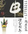 門松 はがきテンプレート 申のイラスト 17733211
