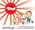 新春 家族で空の旅 17733525