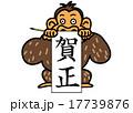 賀正 書道 書き初めのイラスト 17739876