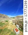 具志川城跡 風景 史跡の写真 17771299