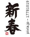新春の筆文字 17781019
