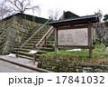 福井県福井市 福井城跡天守台 17841032
