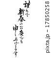 謹んで新春のお慶びを申し上げます 新春 年賀状のイラスト 17850258