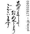 あけましておめでとうございます 新春 年賀状のイラスト 17850260