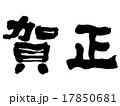 賀正 賀詞 年賀状のイラスト 17850681