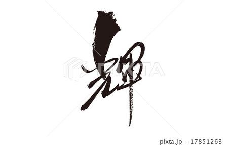 美しい手書きのオリジナル漢字文字「輝」 17851263