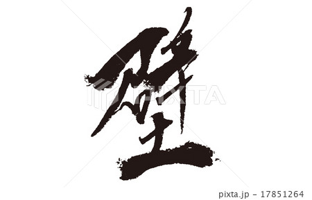 美しい手書きのオリジナル漢字文字「壁」 17851264