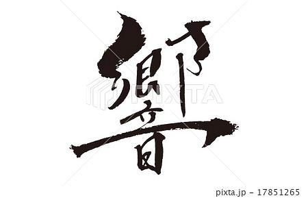 美しい手書きのオリジナル漢字文字「響」 17851265