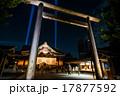 靖国神社 ライトアップ みらいとてらす 拝殿  中門鳥居 17877592