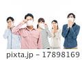 マスクの人々  17898169