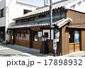 和歌山県湯浅町 お休処立石茶屋 17898932