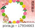 イラスト素材: 申と玉飾りのフォトフレーム年賀状・写真1枚用 17934663