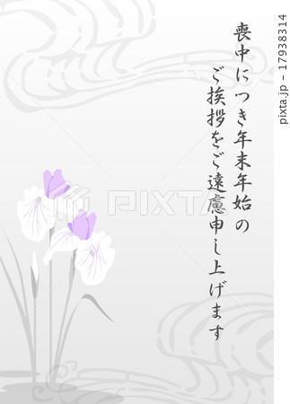 二輪の花菖蒲(喪中)文字有り 17938314