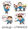 柔道の審判セット 17944423