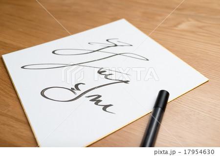 サイン色紙イメージ 17954630