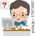 パソコンと書類と困っている男性 17973897