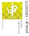 平成28年(2016) 年賀状 18026575