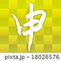 平成28年(2016) 年賀状 18026576