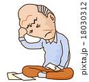 悩む シニア 男性のイラスト 18030312