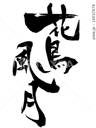 花鳥風月文字のイラスト素材 18037678 Pixta